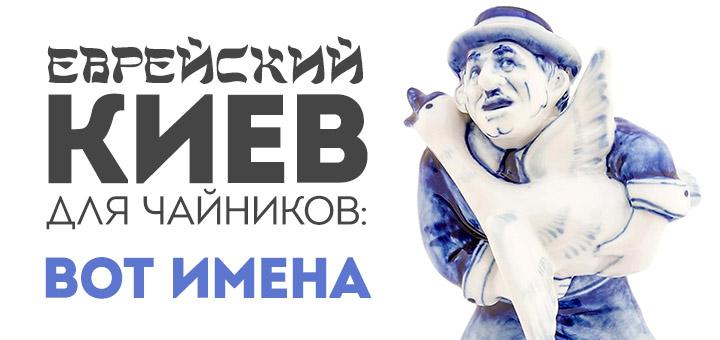 Еврейский Киев для чайников: Вот имена