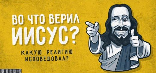 Во что верил Иисус? Какую религию исповедовал?