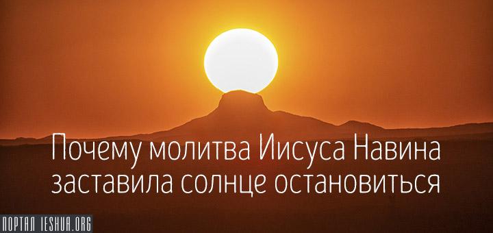 Почему молитва Иисуса Навина заставила солнце остановиться
