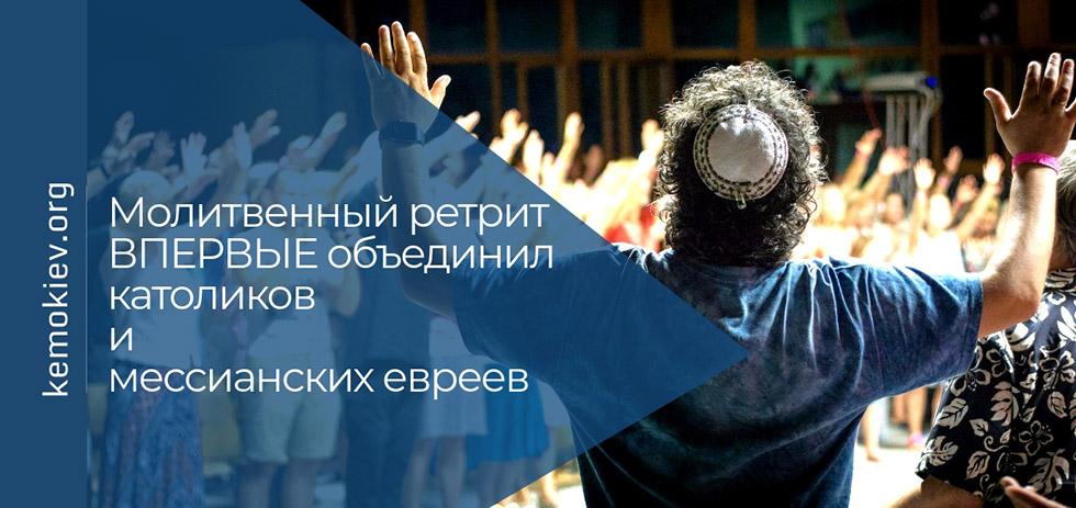 В Литве впервые состоялся ретрит, объединивший католиков и мессианских евреев