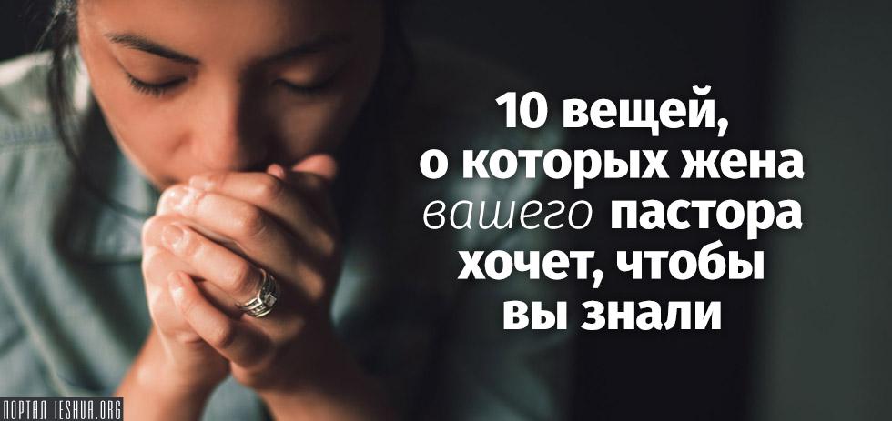 10 вещей, о которых жена вашего пастора хочет, чтобы вы знали