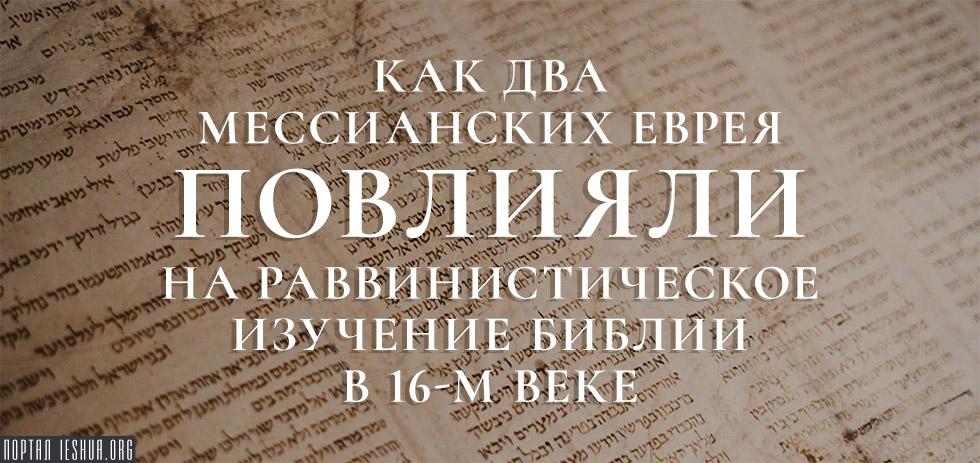 Как два мессианских еврея повлияли на раввинистическое изучение Библии в 16-м веке