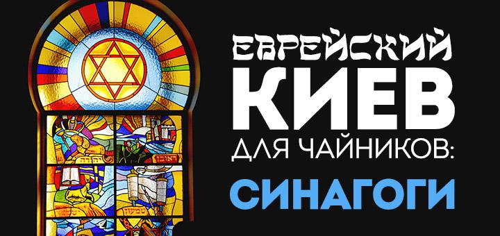 Еврейский Киев для чайников: Синагоги