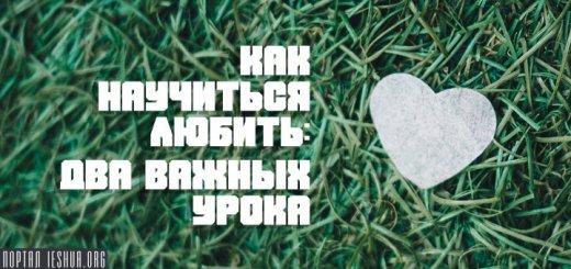 Как научиться любить: два важных урока