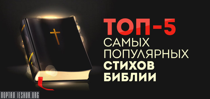 ТОП-5 самых популярных стихов Библии