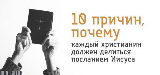 10 причин, почему каждый христианин должен делиться посланием Иисуса