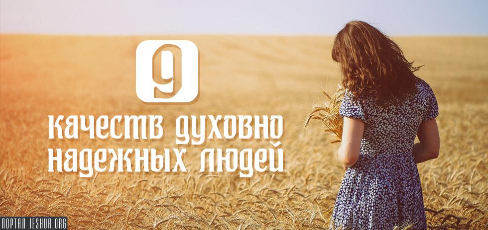 9 качеств духовно надежных людей