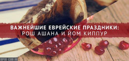 Важнейшие еврейские праздники: Рош аШана и Йом Киппур