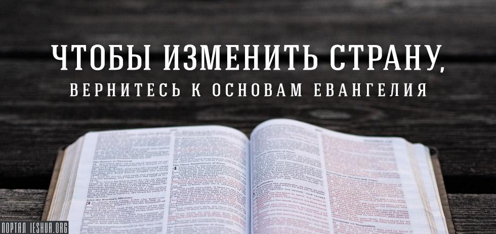 Чтобы изменить страну, вернитесь к основам Евангелия