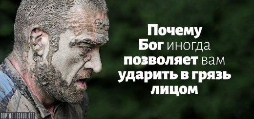 Почему Бог иногда позволяет вам ударить в грязь лицом