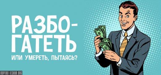 Разбогатеть или умереть, пытаясь?
