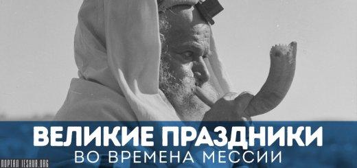 Великие Праздники во времена Мессии