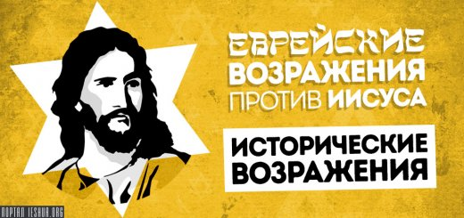 Еврейские возражения против Иисуса. Исторические возражения