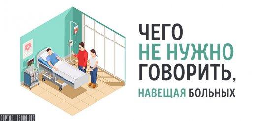 Чего не нужно говорить, навещая больных