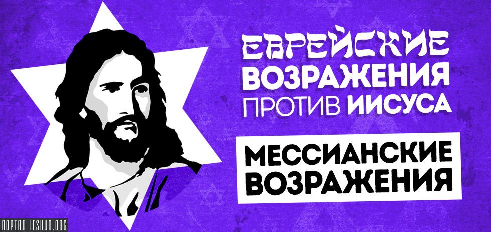 Еврейские возражения против Иисуса. Мессианские возражения