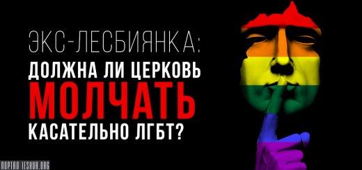 Экс-лесбиянка: Должна ли церковь молчать касательно ЛГБТ?