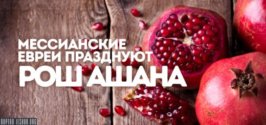 Мессианские евреи празднуют Рош аШана