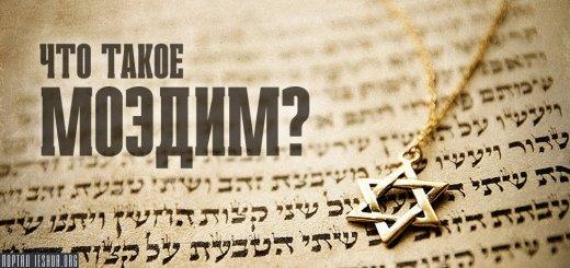 Что такое Моэдим?