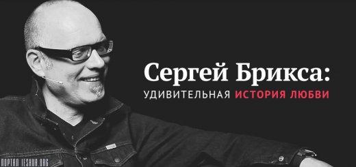 Сергей Брикса: удивительная история любви