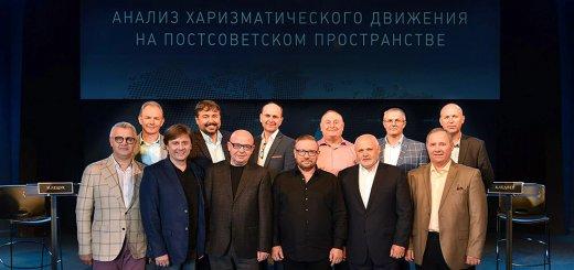 В Сакраменто завершился международный пасторский саммит