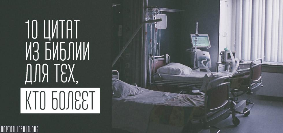 10 цитат из Библии для тех, кто болеет