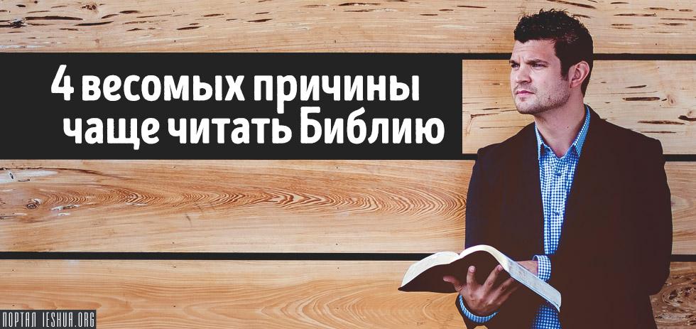 4 весомых причины чаще читать Библию