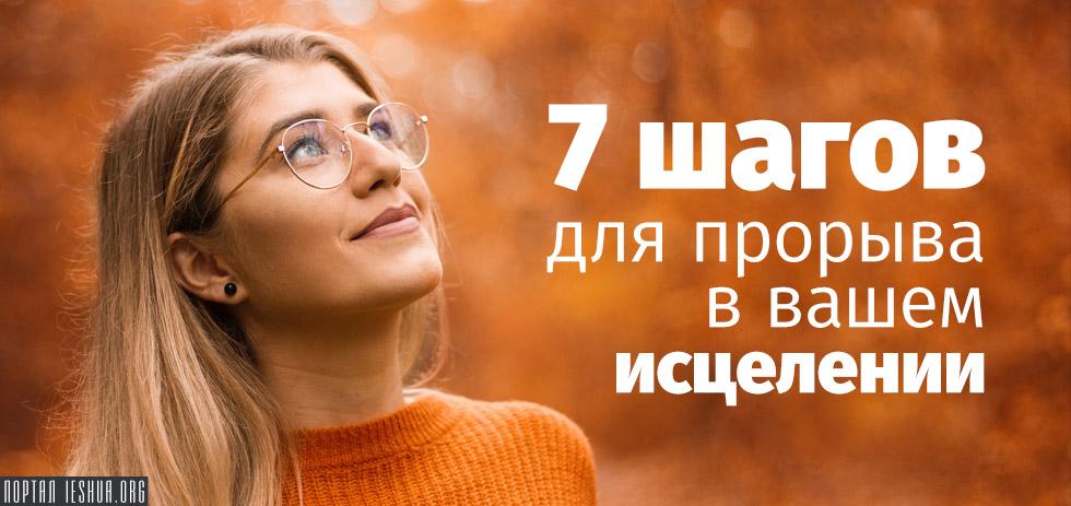 7 шагов для прорыва в вашем исцелении