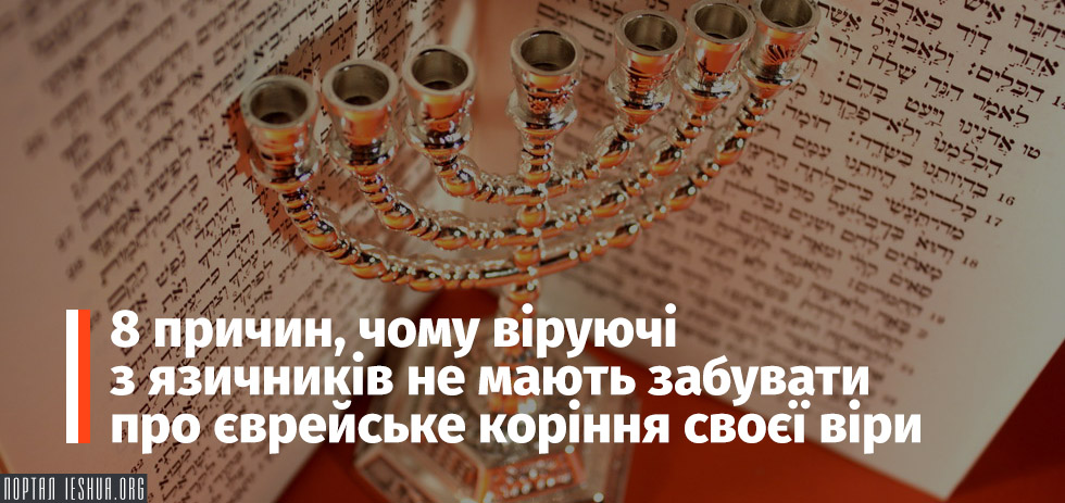 8 причин, чому віруючі з язичників не мають забувати про єврейське коріння своєї віри