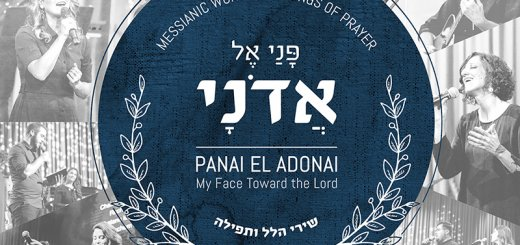 My Face Toward The Lord / Panai El Adonai (2018)