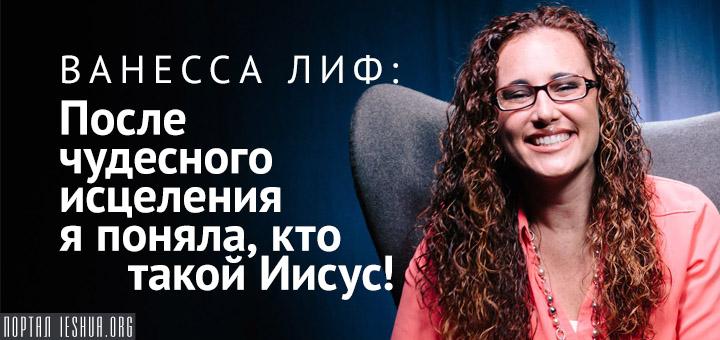 Ванесса Лиф: После чудесного исцеления я поняла, кто такой Иисус!