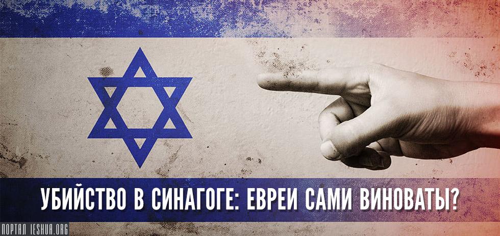 Убийство в синагоге: евреи сами виноваты?