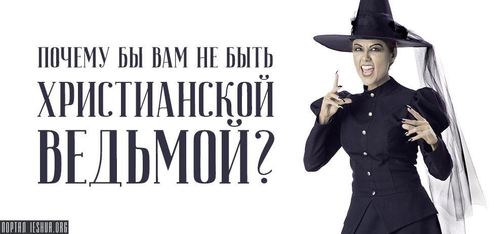 Почему бы вам не быть христианской ведьмой?