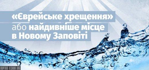 «Єврейське хрещення» або найдивніше місце в Новому Заповіті