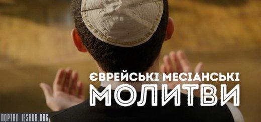 Єврейські месіанські молитви