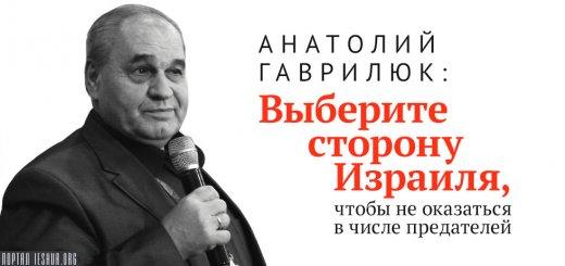 Анатолий Гаврилюк: Выберите сторону Израиля, чтобы не оказаться в числе предателей