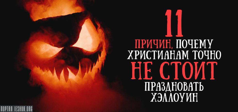 11 причин, почему христианам точно не стоит праздновать Хэллоуин