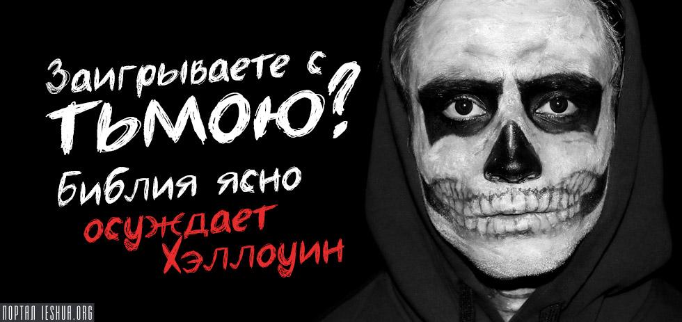 Заигрываете с тьмою? Библия ясно осуждает Хэллоуин