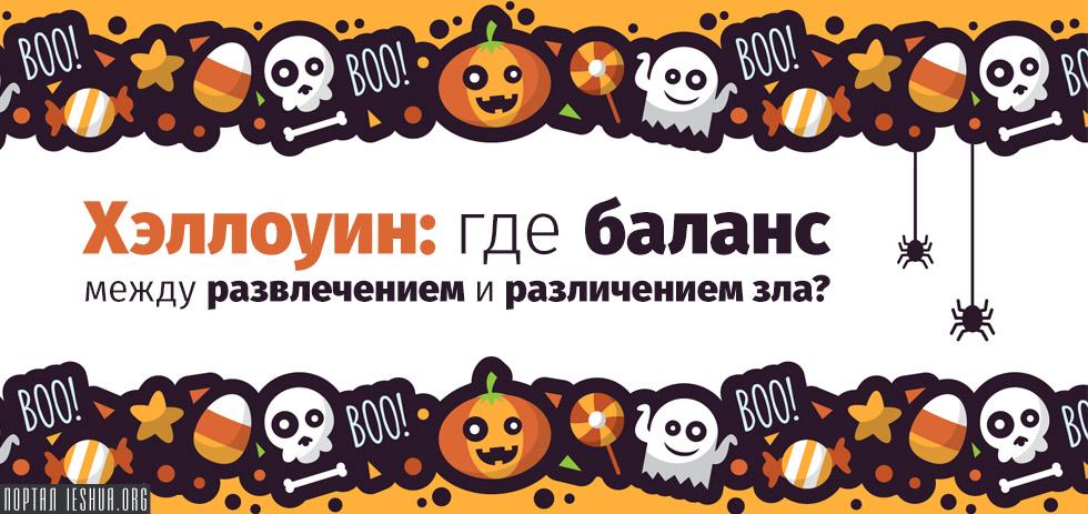 Хэллоуин: где баланс между развлечением и различением зла?