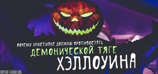Почему христиане должны противостать демонической тяге Хэллоуина