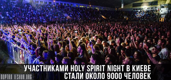 Участниками Holy Spirit Night в Киеве стали около 9000 человек