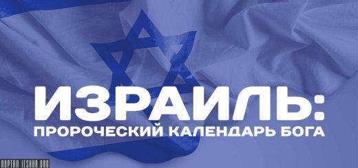 Израиль: пророческий календарь Бога