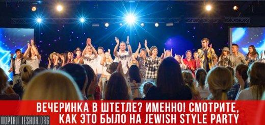 Вечеринка в штетле? Именно! Смотрите, как это было на Jewish Style Party