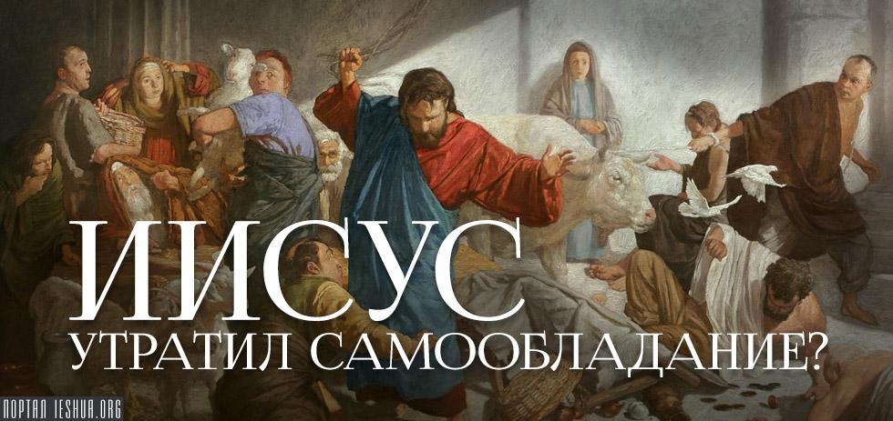 Иисус утратил самообладание?