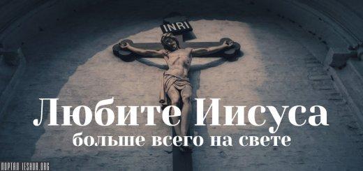 Любите Иисуса больше всего на свете