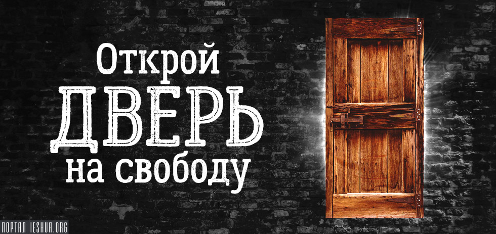 Открой дверь на свободу