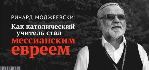 Ричард Моджеевски: Как католический учитель стал мессианским евреем