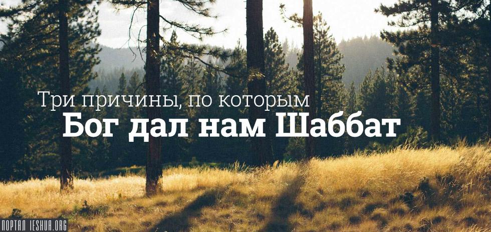 Три причины, по которым Бог дал нам Шаббат
