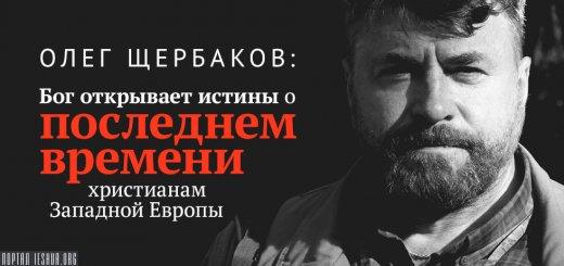 Олег Щербаков: Бог открывает истины о последнем времени христианам Западной Европы