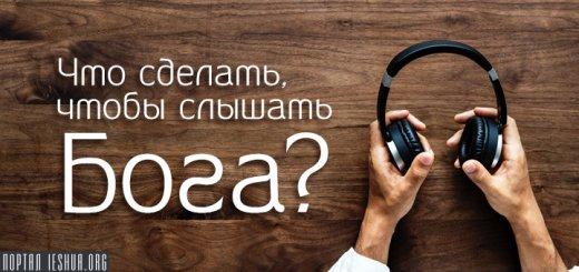 Что сделать, чтобы слышать Бога?
