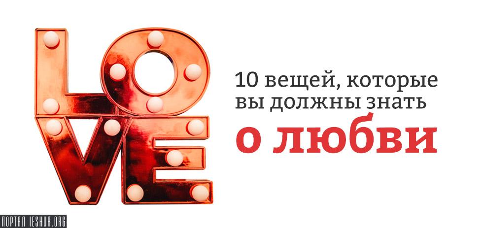 10 вещей, которые вы должны знать о любви
